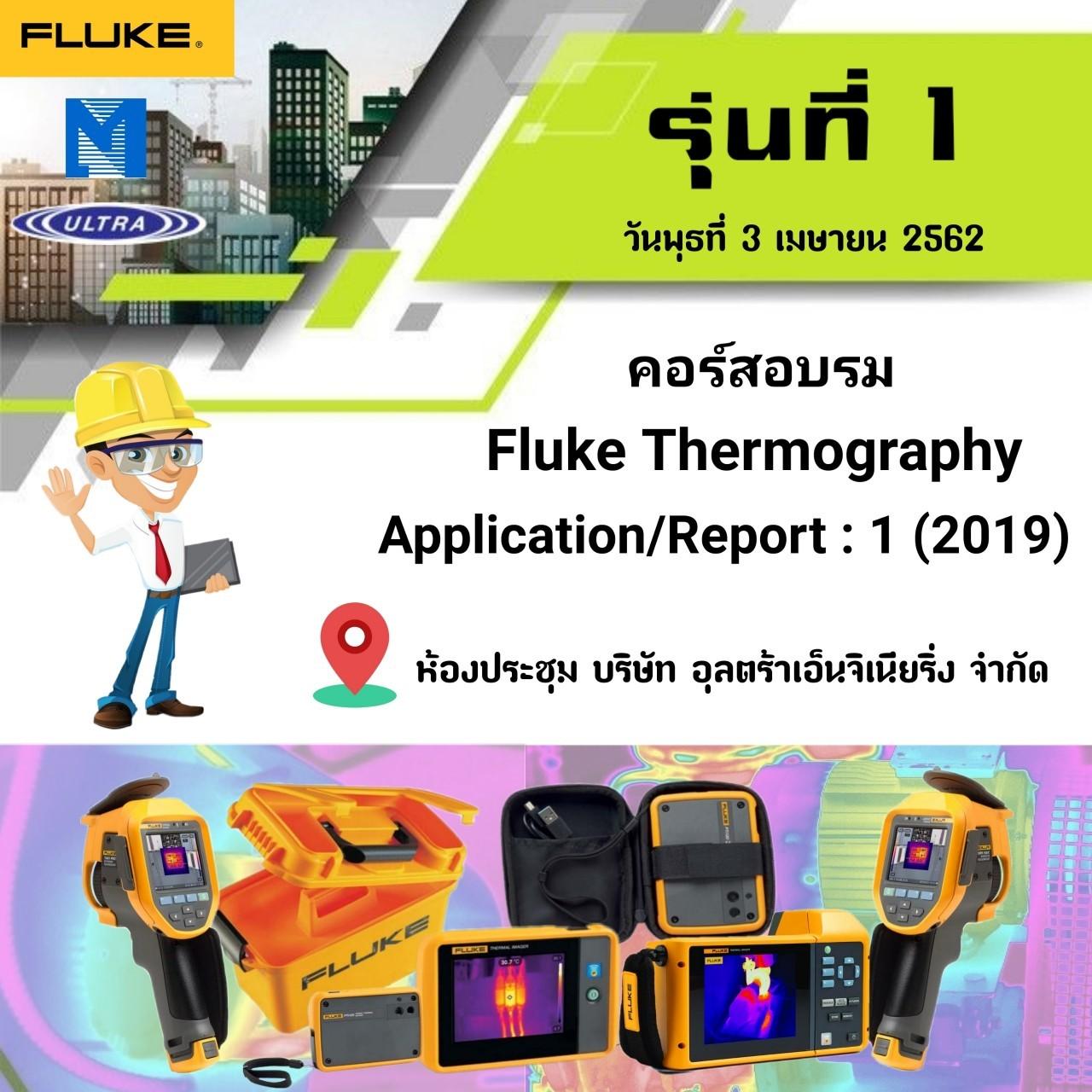 ประมวลภาพรุ่นที่ 1 สัมมนาเชิงปฏิบัติการเรื่อง Fluke Thermography Application Report 1