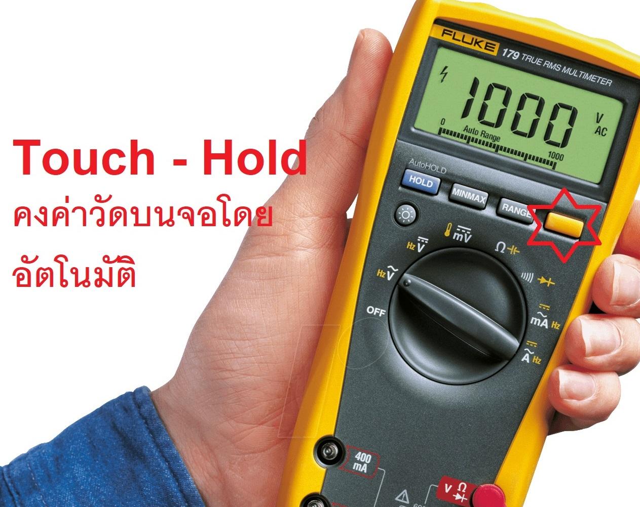 Touch Hold - คงค่าวัดบนจอโดยอัตโนมัติ