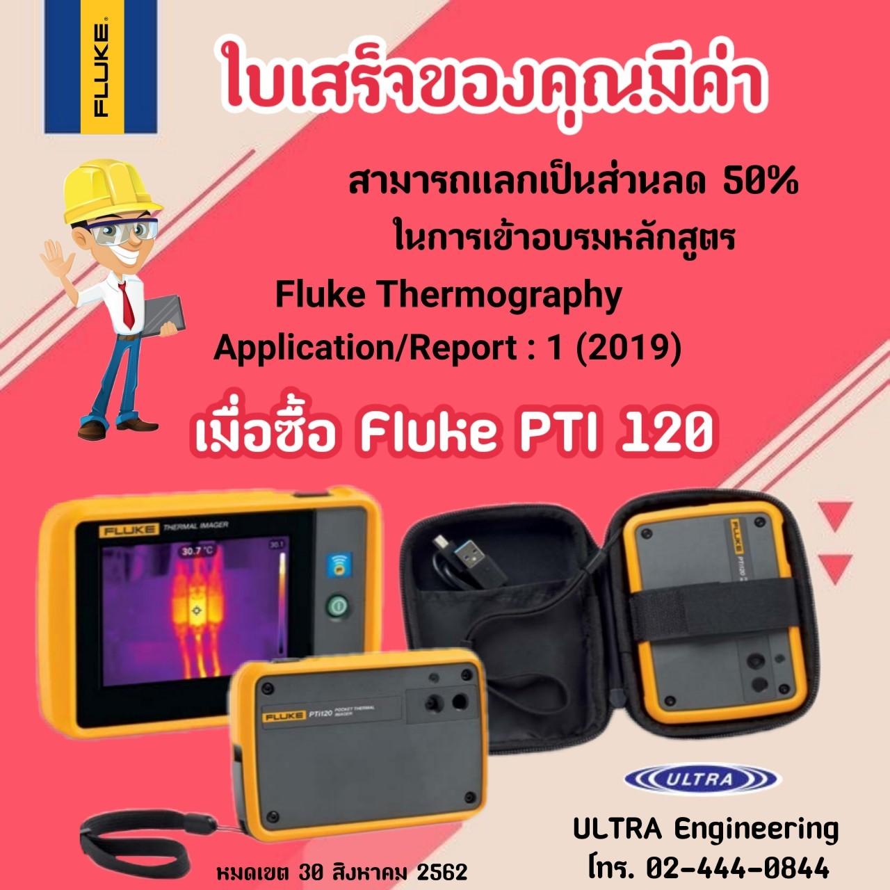Promotion Fluke PTI120