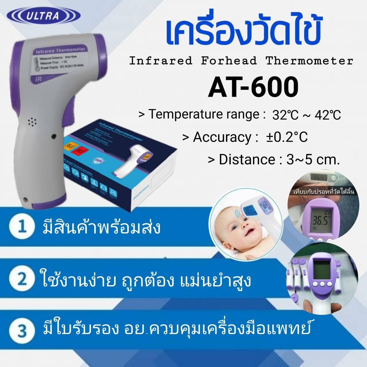 เครื่องวัดไข้ AT600 Infrared Feorhead Thermometer